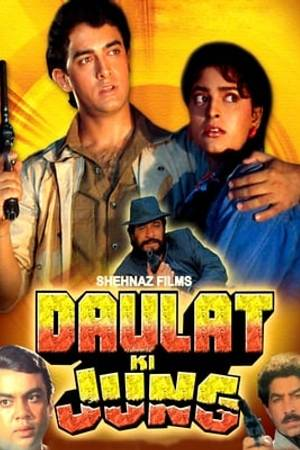 Watch Daulat Ki Jung Online