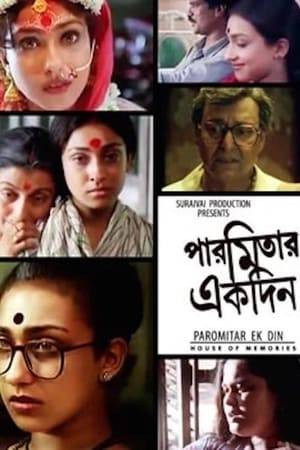 Watch Paromitar Ek Din Online
