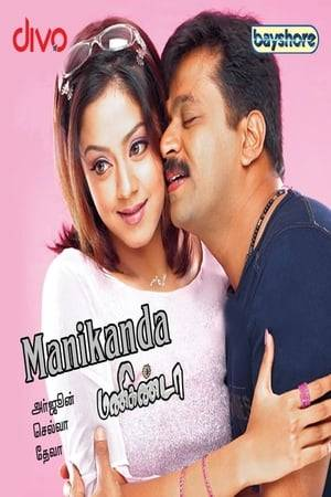 Watch Manikanda Online