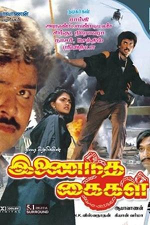Watch Inaindha Kaigal Online