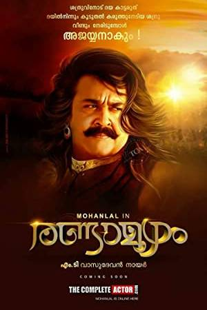 Watch Randamoozham Online