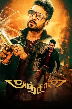 Watch Anjaan Online