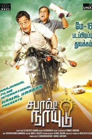 Watch Sabaash Naidu Online