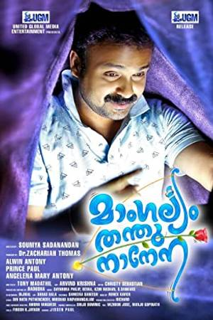 Watch Mangalyam Thanthunanena Online