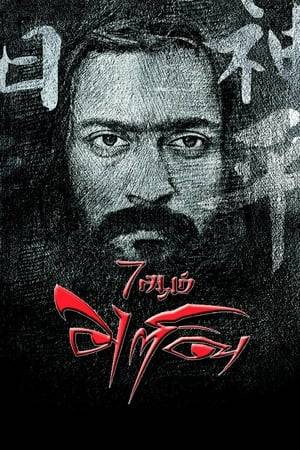 Watch 7Aum Arivu Online
