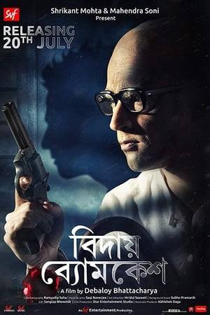 Watch Bidaay Byomkesh Online