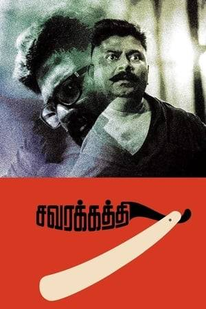 Watch Savarakathi Online