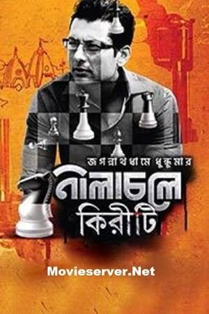 Watch Nilachaley Kiriti Online