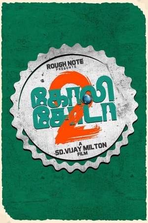 Watch Goli Soda 2 Online