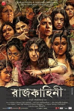 Watch Rajkahini Online