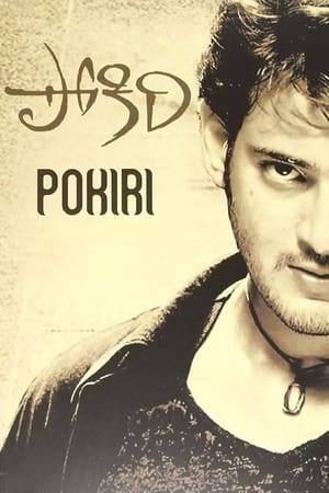 Watch Pokiri Online