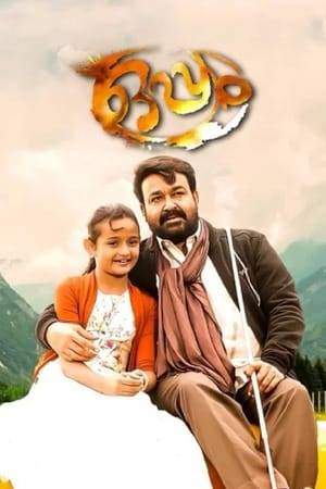 Watch Oppam Online