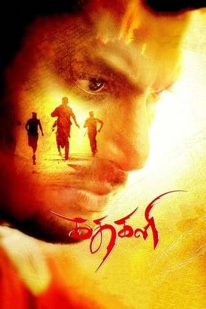 Watch Kathakali Online