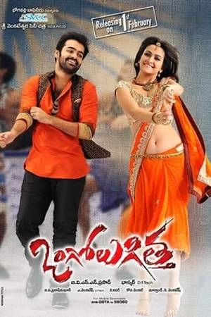 Watch Ongole Githa Online