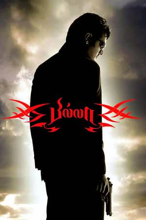 Watch Billa Online