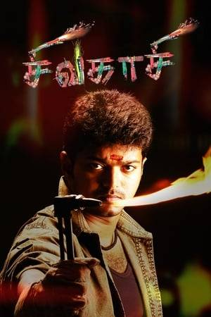 Watch Sivakasi Online