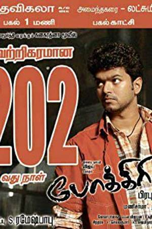 Watch Pokkiri Online