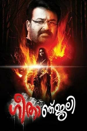 Watch Geethanjali Online