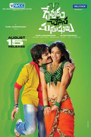 Watch Devudu Chesina Manushulu Online