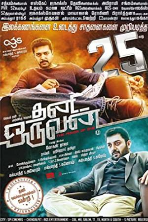 Watch Thani Oruvan Online
