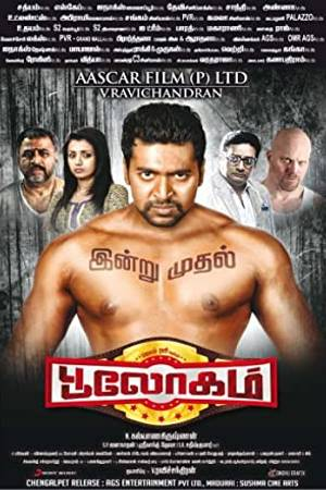 Watch Bhooloham Online