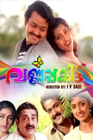 Watch Varnapakittu Online