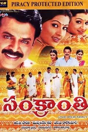 Watch Sankranthi Online
