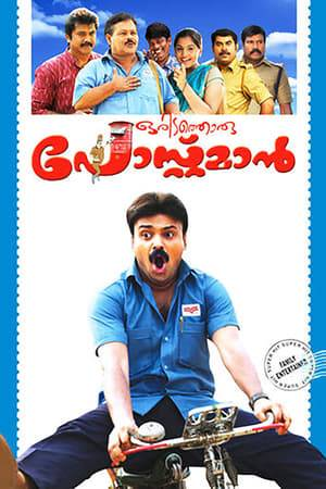 Watch Oridathoru Postman Online
