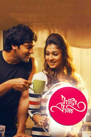 Watch Raja Rani Online