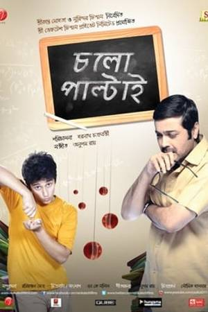 Watch Cholo Paltai Online