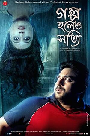 Watch Golpo Holeo Shotti Online