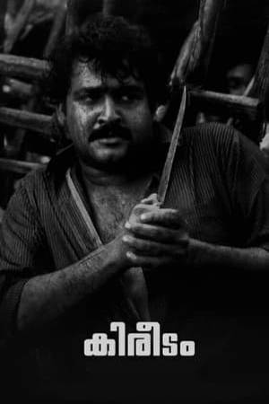 Watch Kireedam Online