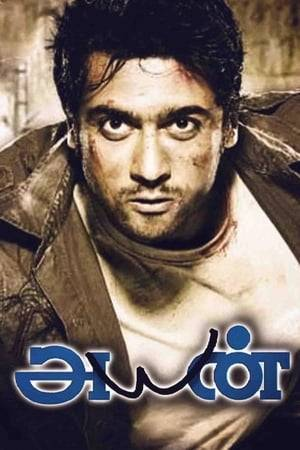 Watch Ayan Online