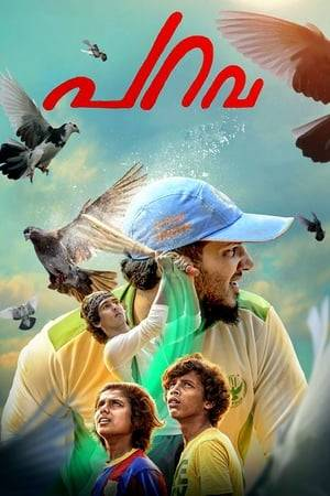 Watch Parava Online