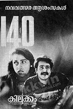 Watch Kilukkam Online