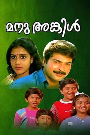 Watch Manu Uncle Online