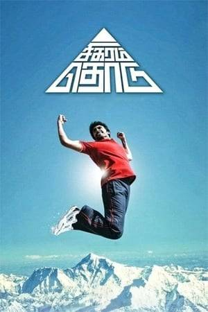 Watch Sigaram Thodu Online