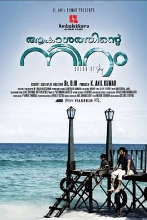 Watch Akashathinte Niram Online