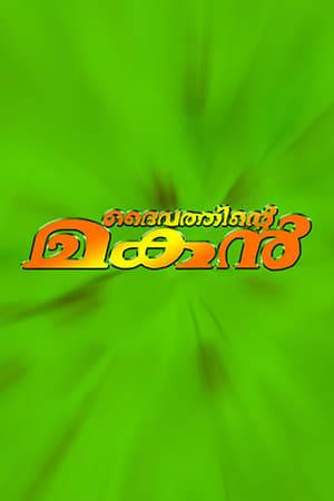 Watch Daivathinte Makan Online