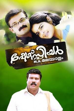 Watch Shakespeare M.A. Malayalam Online