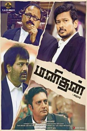 Watch Manithan Online