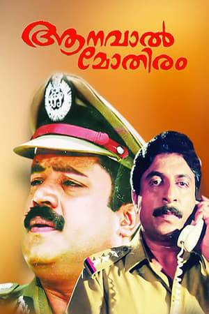 Watch Aanaval Mothiram Online