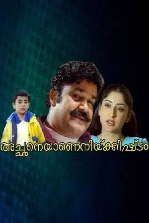 Watch Achaneyanenikkishtam Online