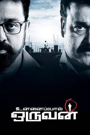 Watch Unnaipol Oruvan Online