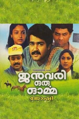 Watch January Oru Orma Online