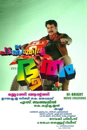 Watch Ee Pattanathil Bhootham Online