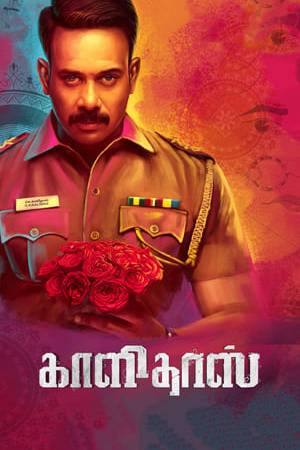 Watch Kaalidas Online