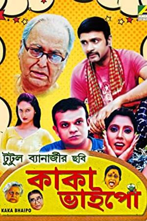 Watch Kaka Bhaipo Online