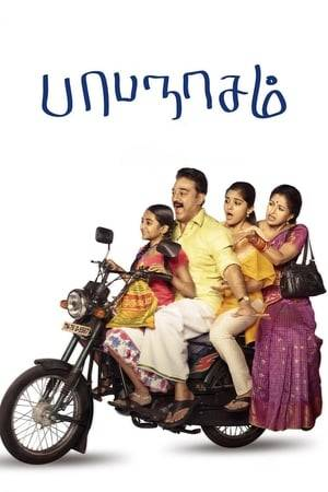 Watch Papanasam Online