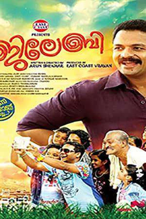 Watch Jilebi Online